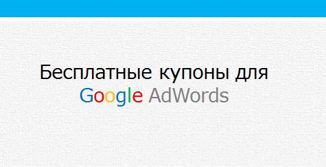 Бесплатные купоны и промокоды для Google Ads