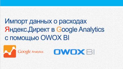 Импорт данных о расходах Яндекс.Директ в Google Analytics