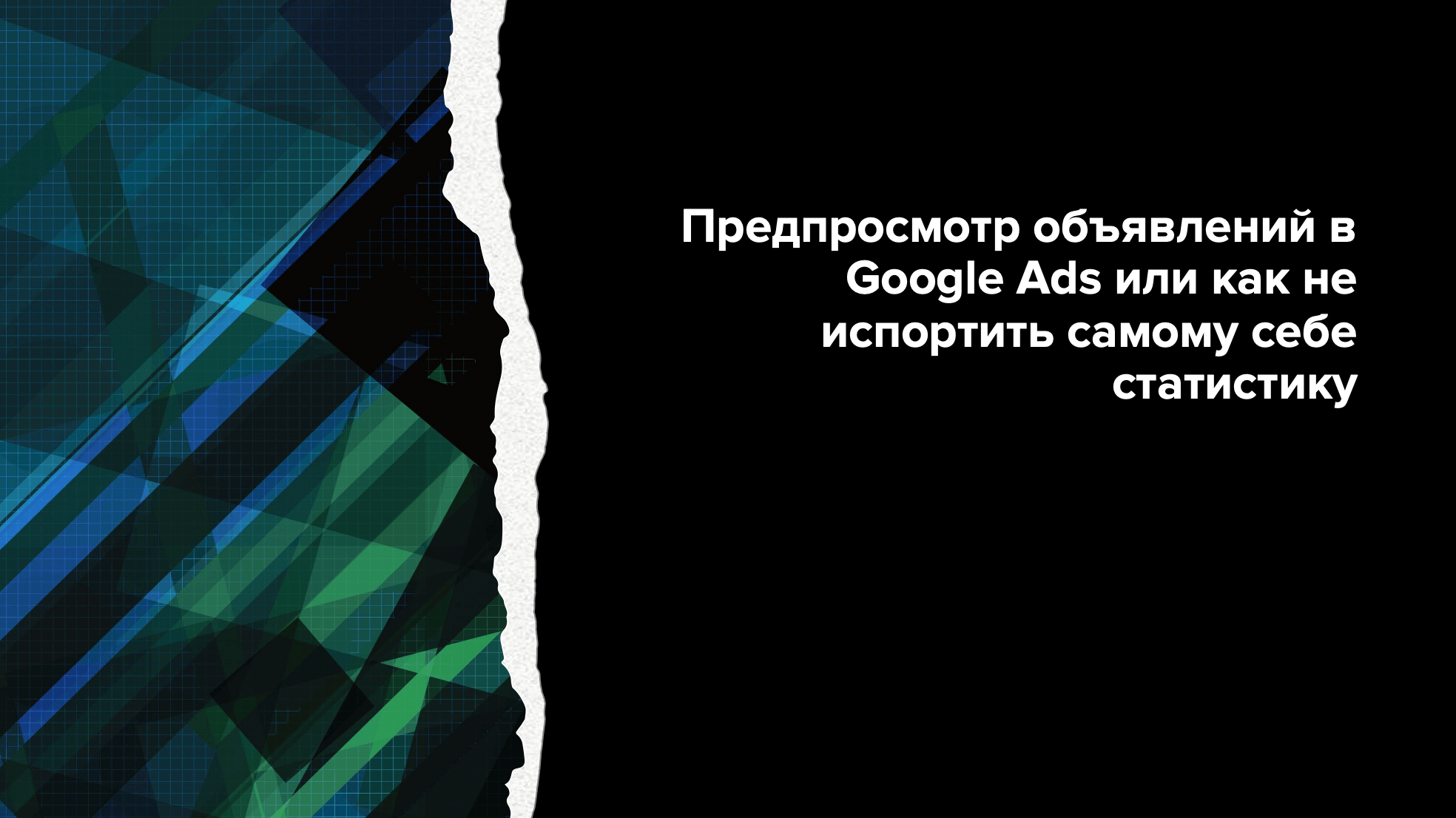 Предпросмотр объявлений Ads или как не испортить статистику