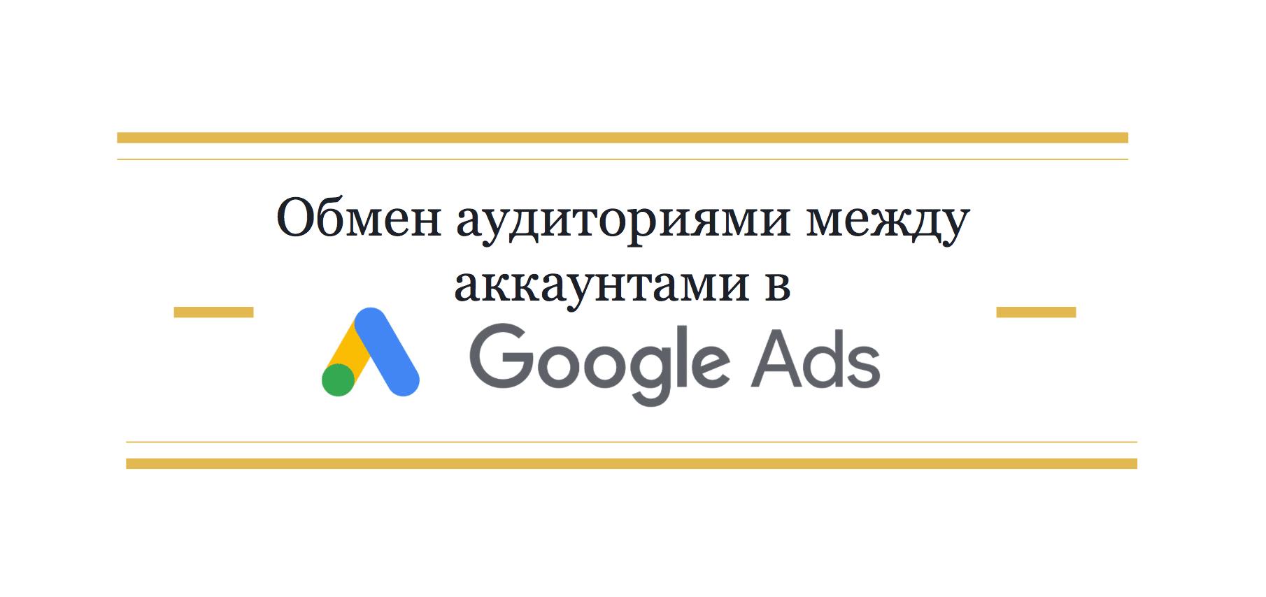 Обмен аудиториями между аккаунтами в Google Ads.