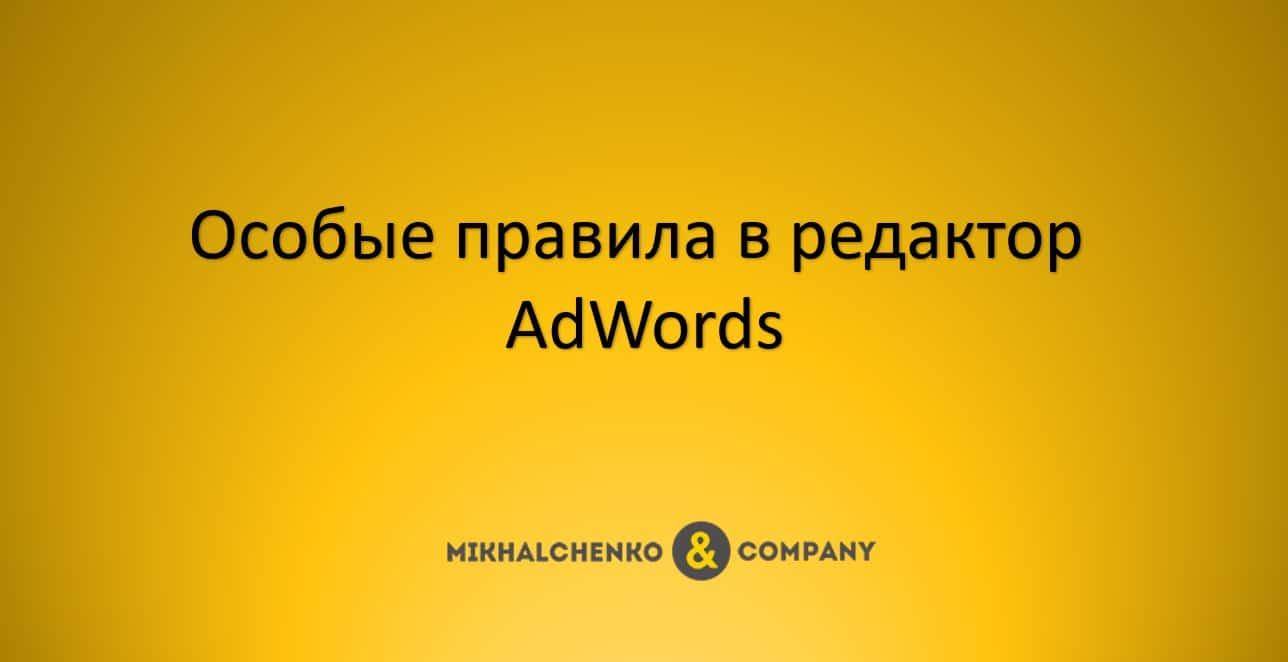 Особые правила в редактор Ads