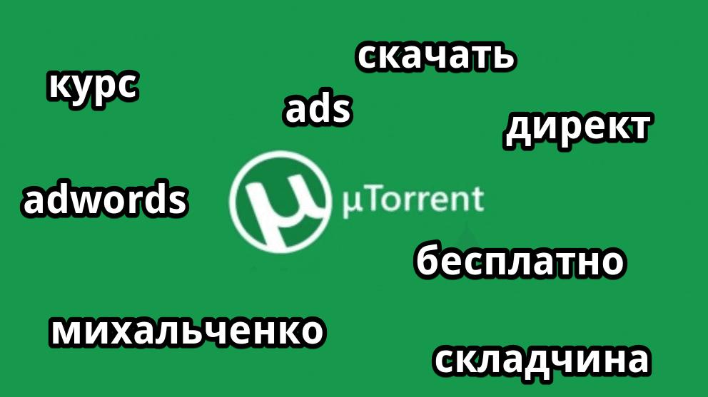 Курс контекстная реклама Татьяна Михальченко скачать торрент складчина
