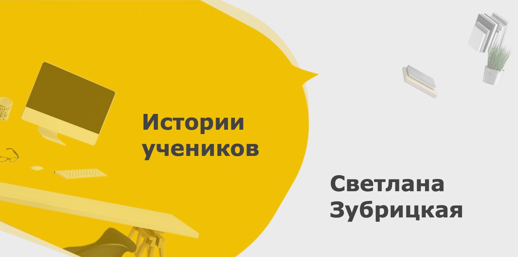 История ученицы: Светлана Зубрицкая | 3-й поток