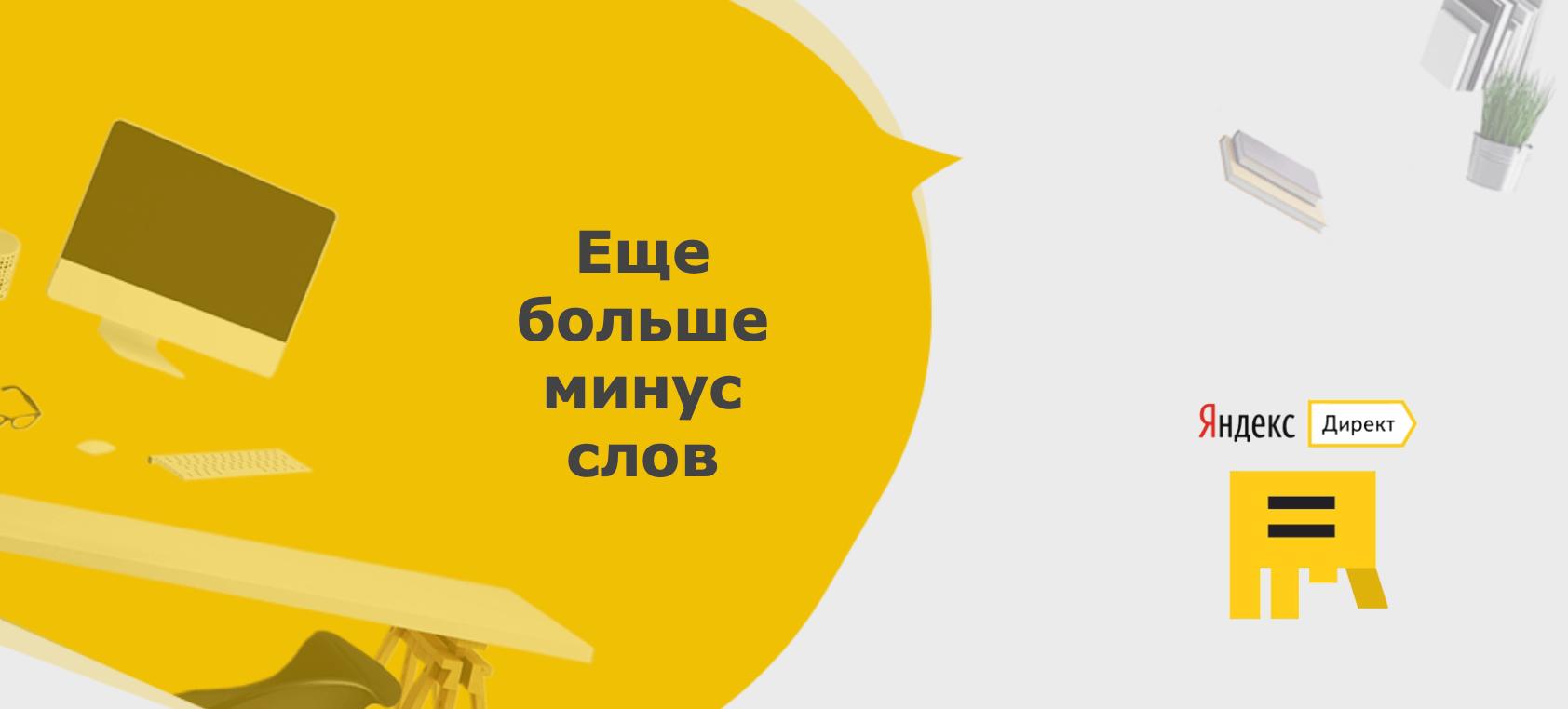 Еще больше минус слов для Google Ads с помощью ДО в Яндекс.Директ