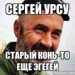 История ученика. Сергей Урсу — Никогда не говори никогда.