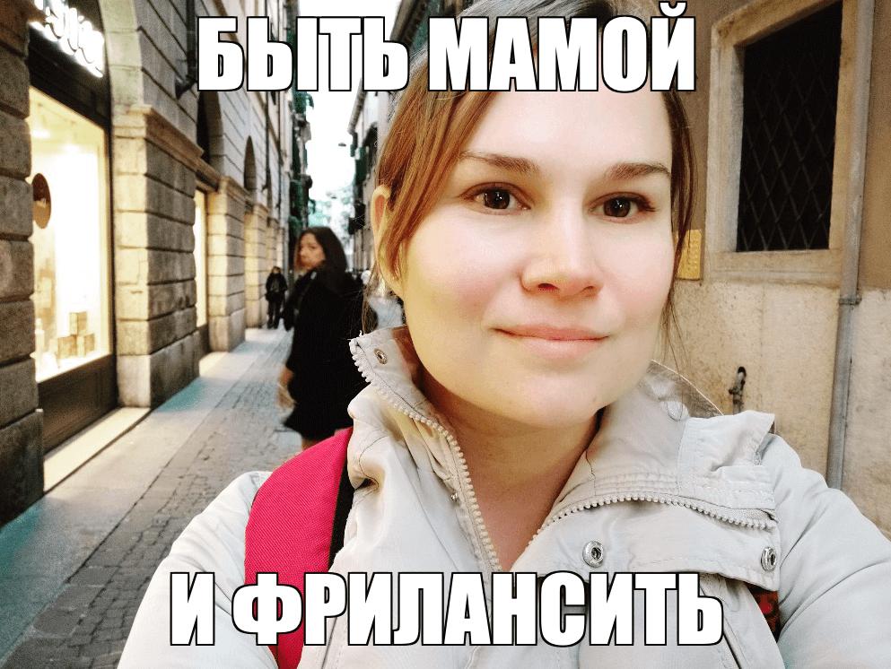 Правдивая история про фриланс. История ученицы: Евгения Штанова, 2-й поток