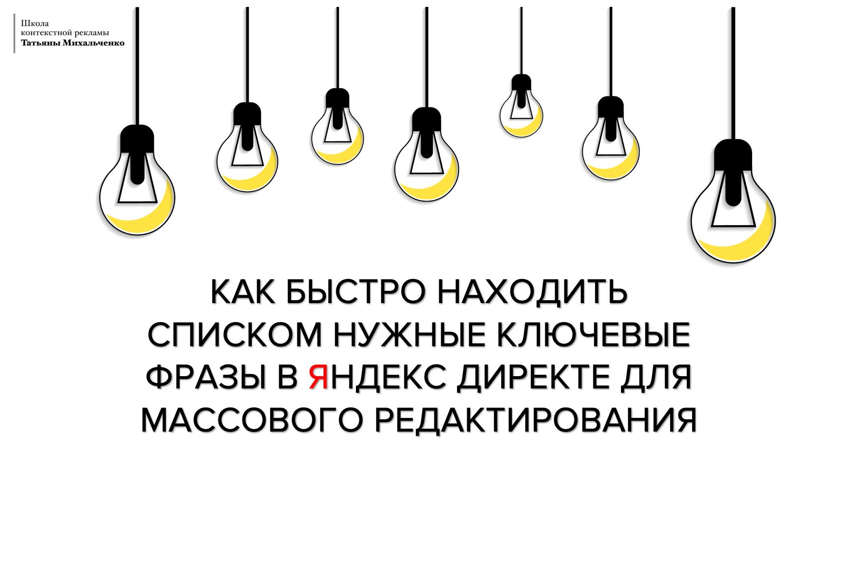 Как быстро находить СПИСКОМ нужные ключевые фразы в Яндекс Директе для МАССОВОГО редактирования