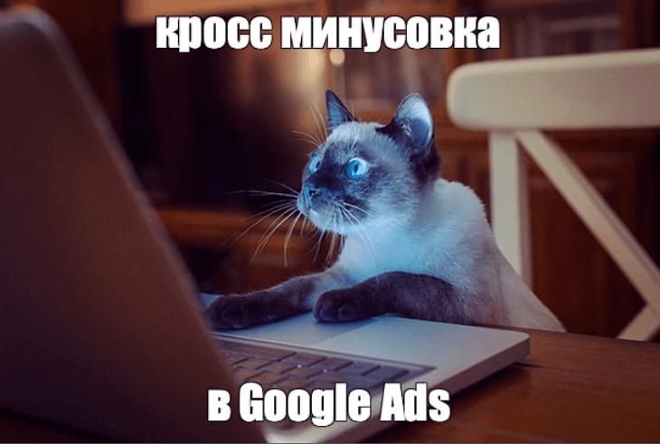 Ох. Лучше недоминусовать, чем переминусовать. Кросс минусовка в контекстной рекламе (Google Ads).
