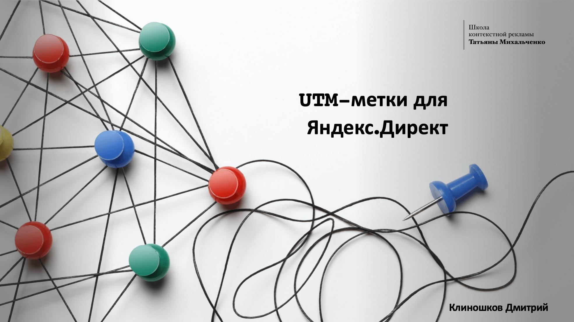 UTM-метки для Яндекс.Директ