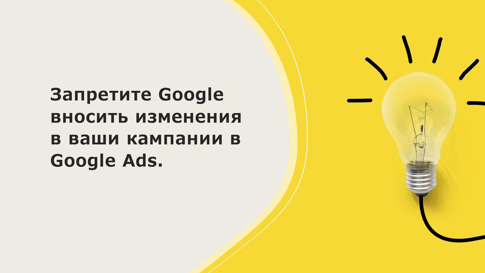 Запретите Google вносить изменения в ваши кампании в Google Ads. «Центр управления автоматическим применением рекомендаций