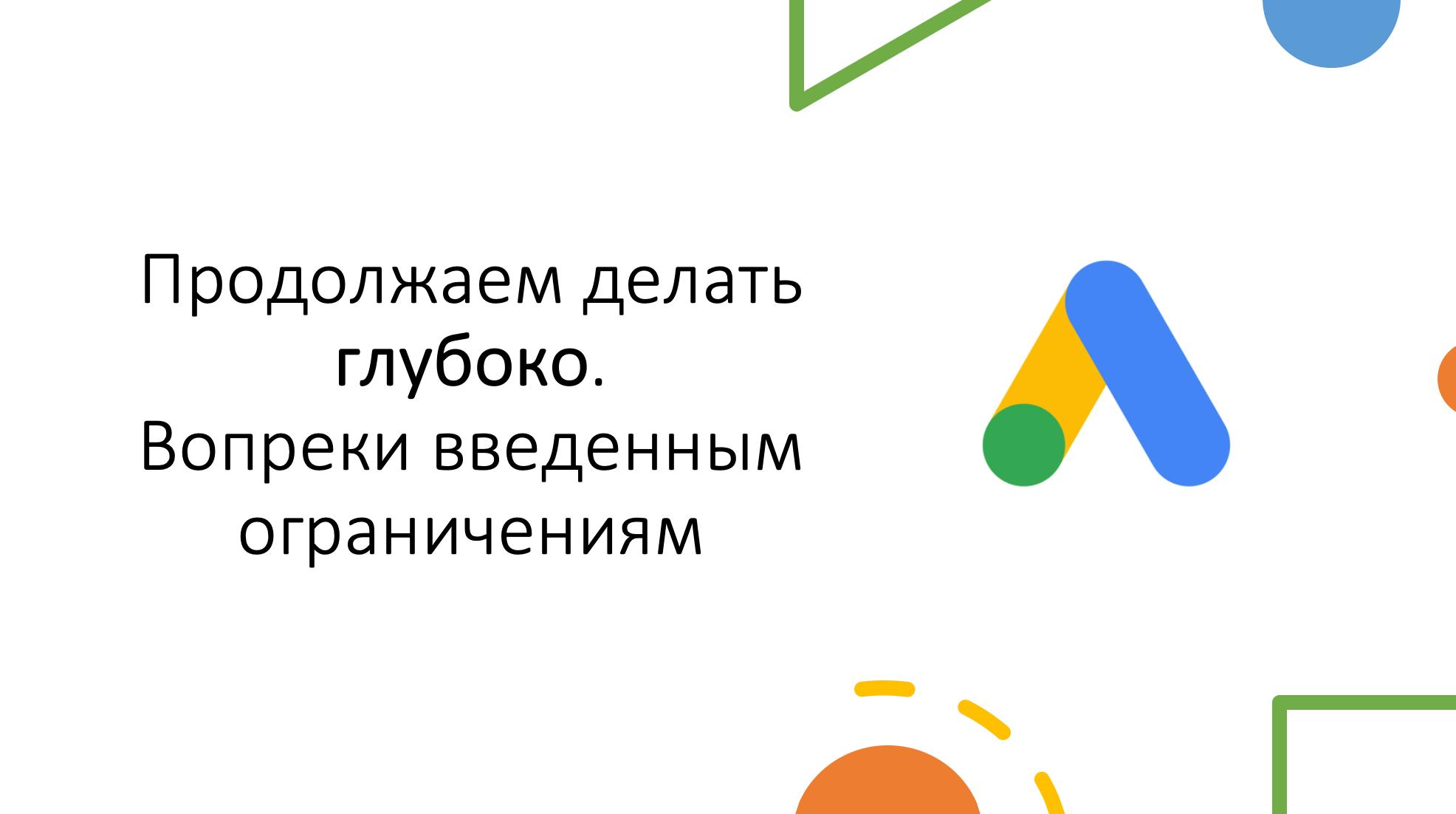 Как продолжать глубоко прорабатывать поисковые запросы в Google Ads (вопреки введенным ограничениям)