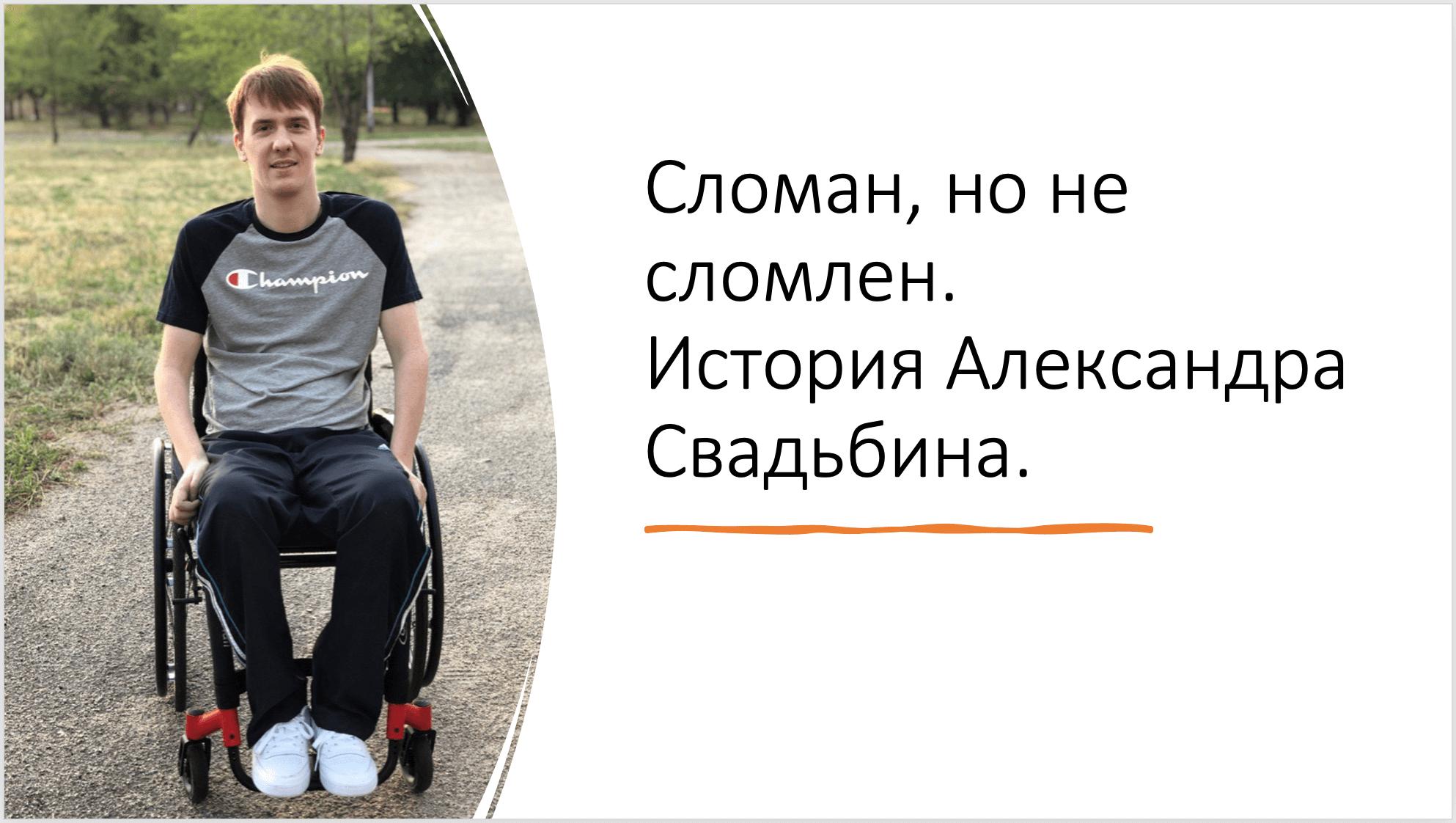 Сломан, но не сломлен. История Александра Свадьбина.